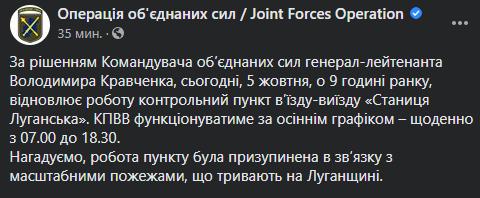 На Луганщине спасатели почти потушили пожары и открыли КПВВ