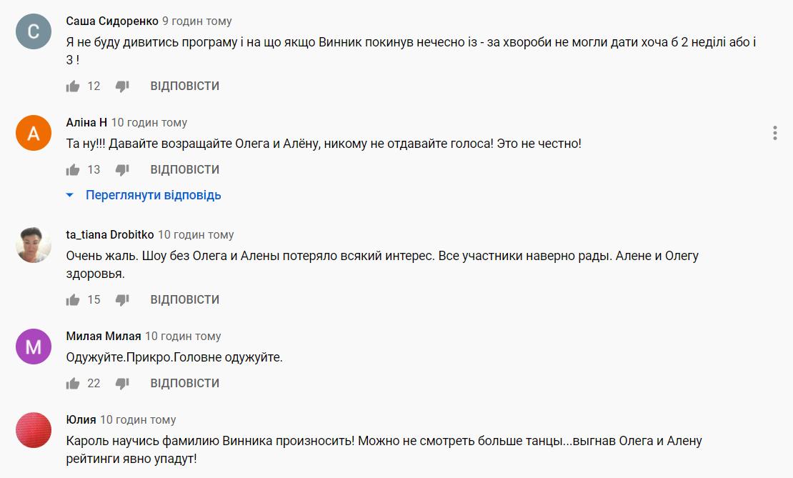 """Винник та Шоптенко вилетіли з """"Танців з зірками"""": у мережі скандал."""