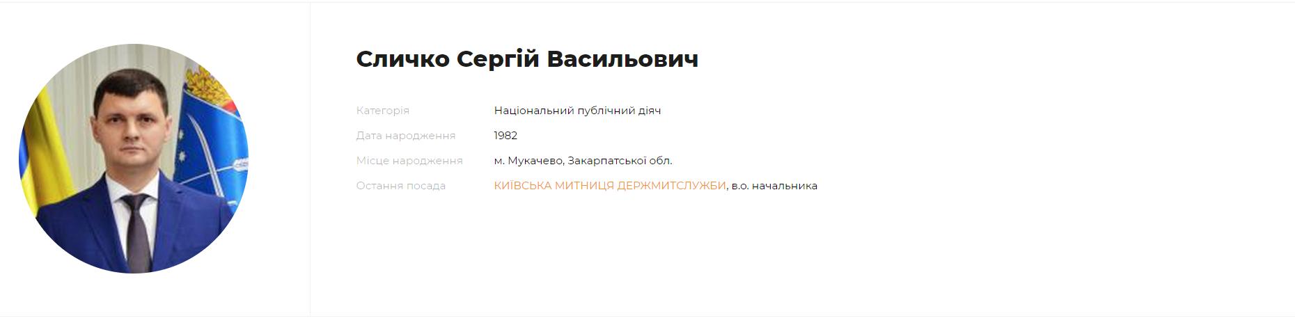 Исполняющего обязанности Киевской таможни Сергея Сличко поймали на контрабанде ювелирных весов