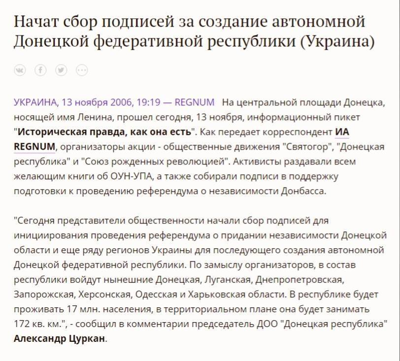 Подію висвітлювали російські видання.
