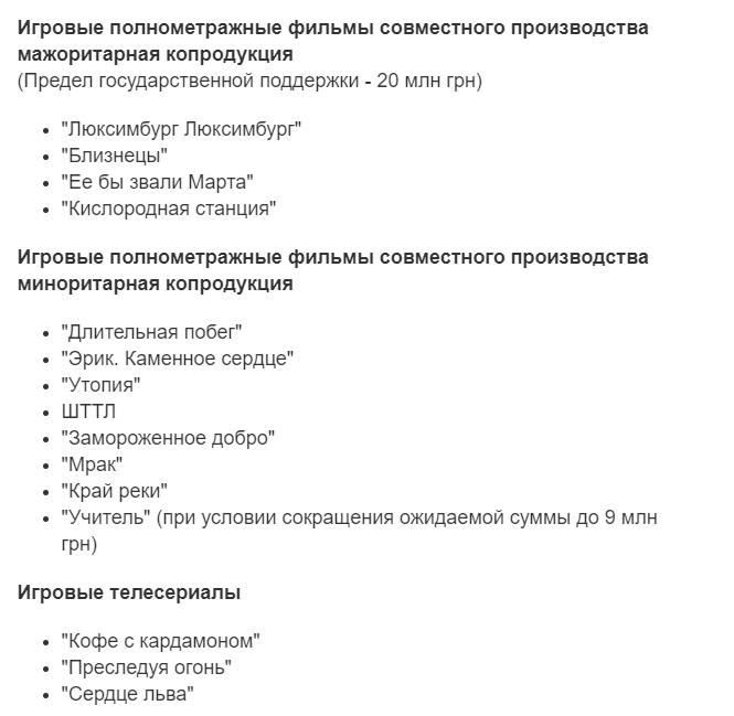 """Фильм """"Скажене весілля 3"""" получил бюджетные деньги: названы победители 14-го питчинга Госкино"""