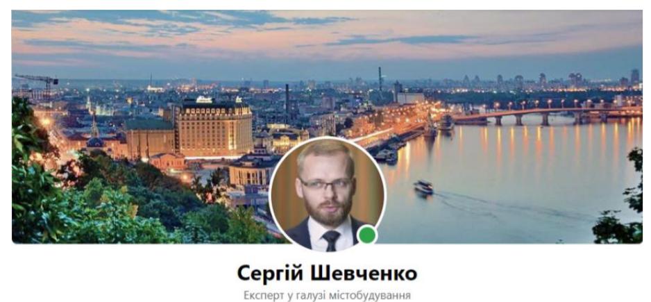 """Від чиновника ДАБІ до """"лідера думок"""": розкрито схеми одіозного Шевченка"""