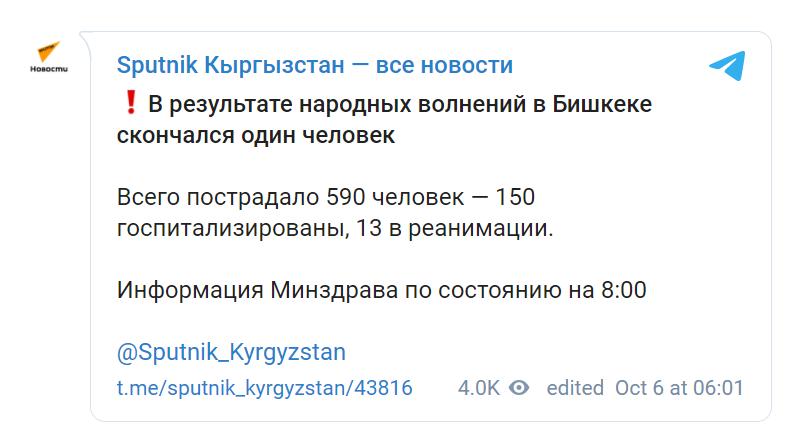 В Бишкеке скончался протестующий.
