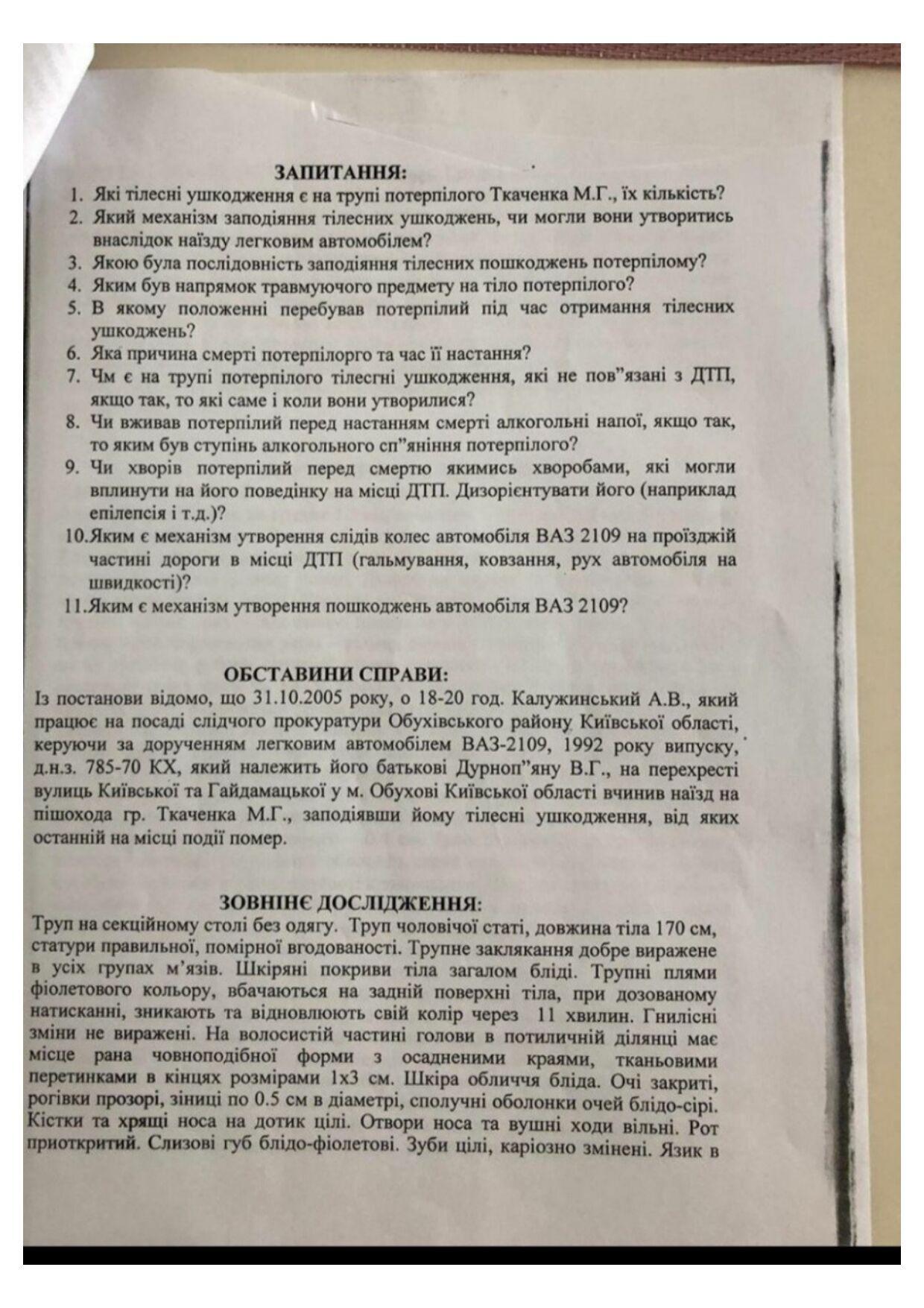 Детектива НАБУ разоблачили в манипуляции с экспертизой