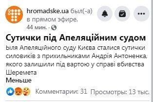 """Facebook """"Громадське""""."""