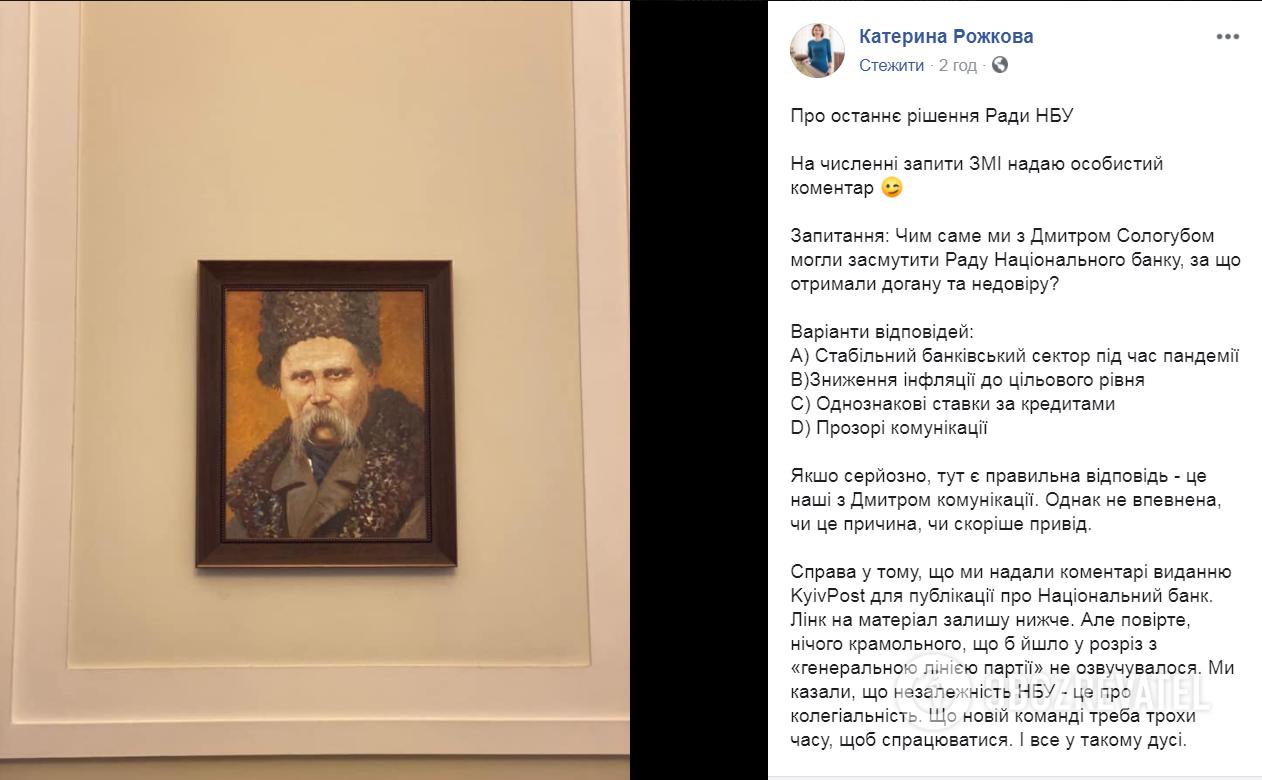 Рожкова відреагувала на догану Нацбанку