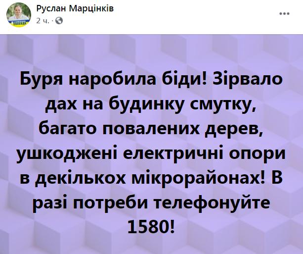 Сообщение Марцинкива.