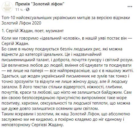 У мережі визначили найсексуальніших митців України.