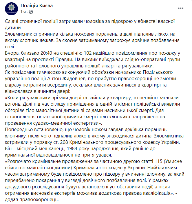 В Киеве задержали мужчину, который зарезал и сжег сына. Фото и видео