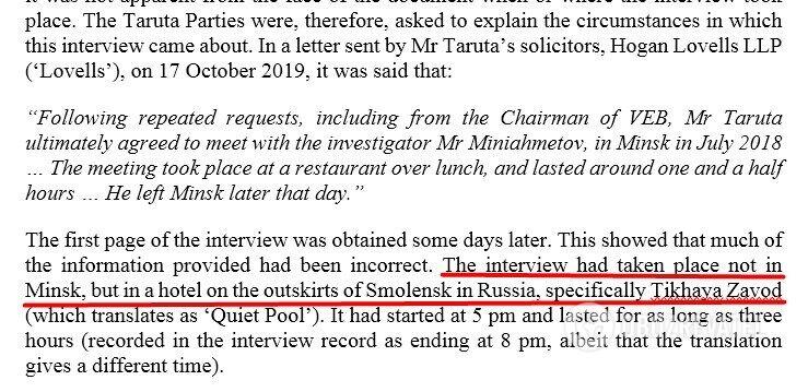 За інформацією Високого суду, Тарута надавав свідчення в Смоленську слідчому Мініахметову