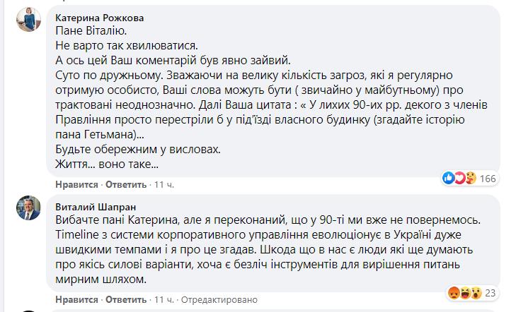 Шапран і Рожкова подискутували