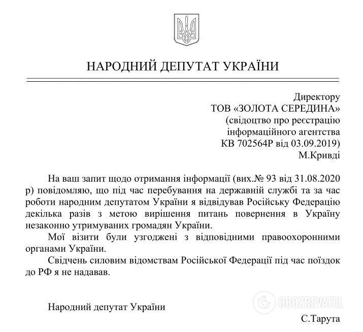 Відповідь Сергія Тарути