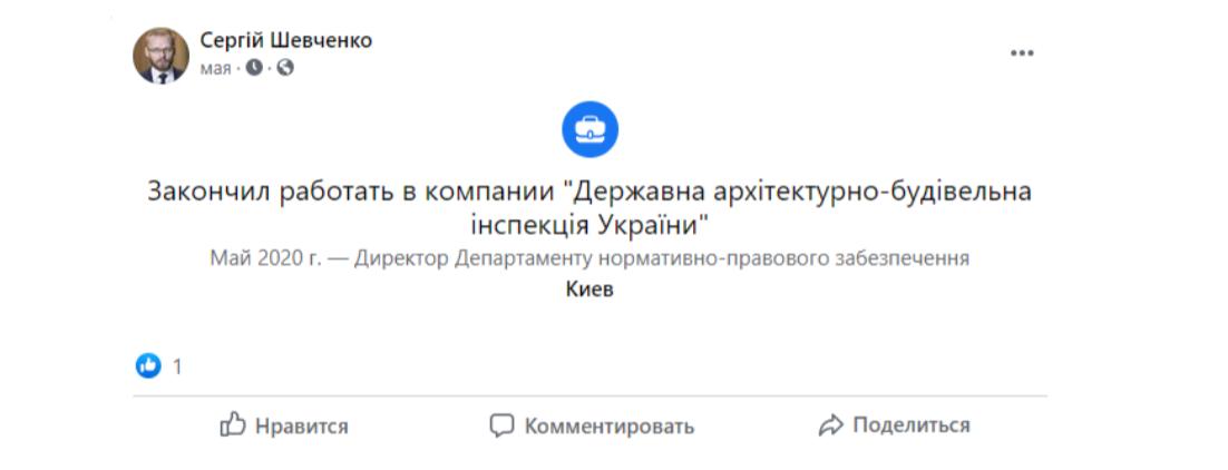 """От чиновника ГАСИ до """"лидера мнений"""": вскрыты схемы одиозного Шевченко"""
