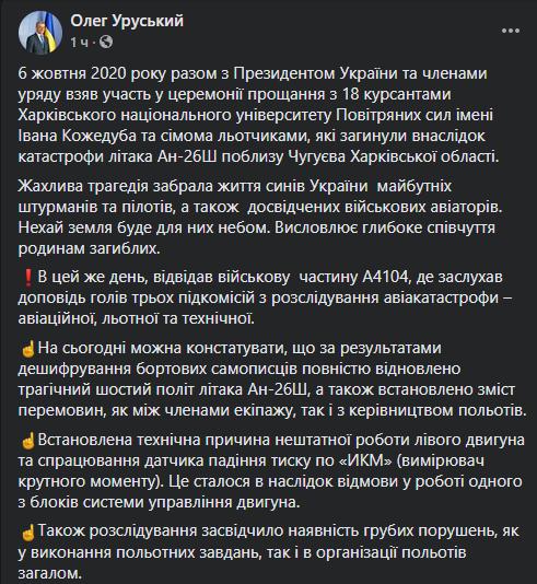 """""""Черные ящики"""" Ан-26 окончательно расшифрованы: названа причина катастрофы"""