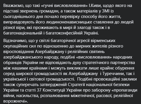 Кива угодил в международный скандал из-за войны в Карабахе