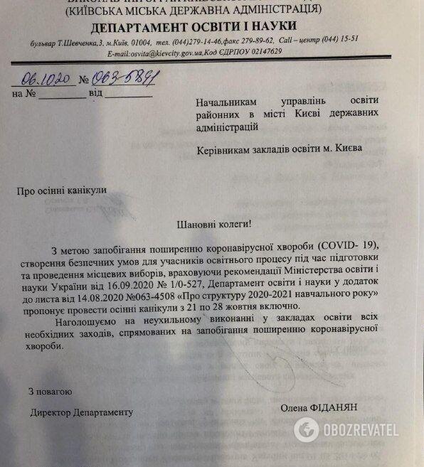 В школах Киева решили перенести осенние каникулы: документ