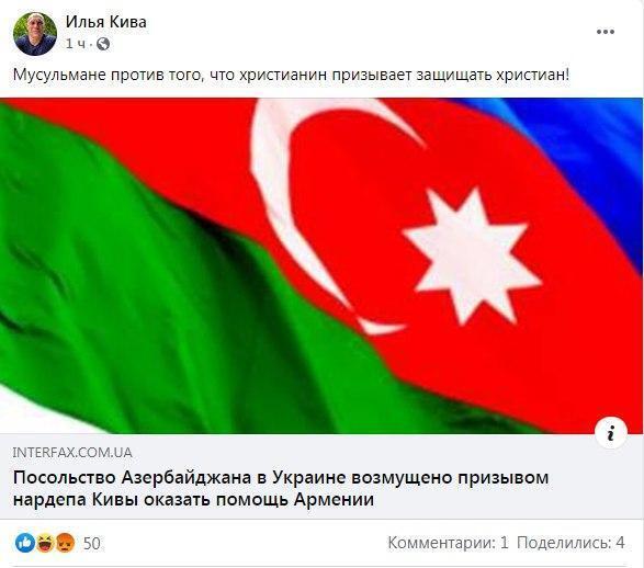 Кива не успокоился после заявления Азербайджана.