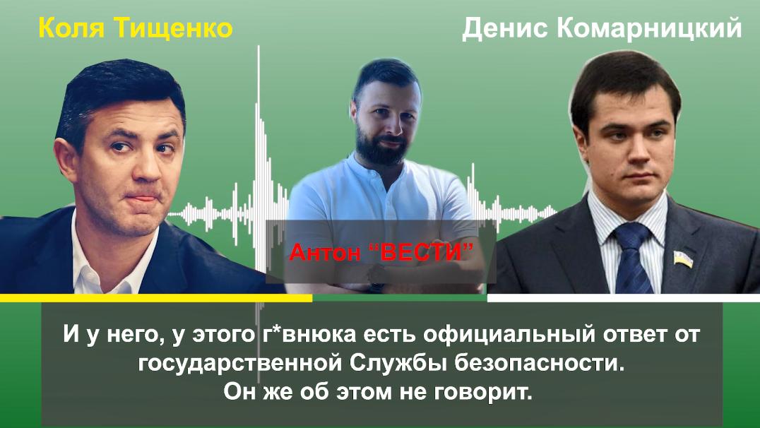 Комарницький і Тищенко