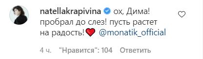 MONATIK показал редкие фото со старшым сыном и растрогал сеть