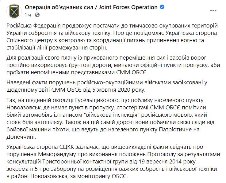 """Росію засікли на постачаннях зброї для """"Л/ДНР"""""""