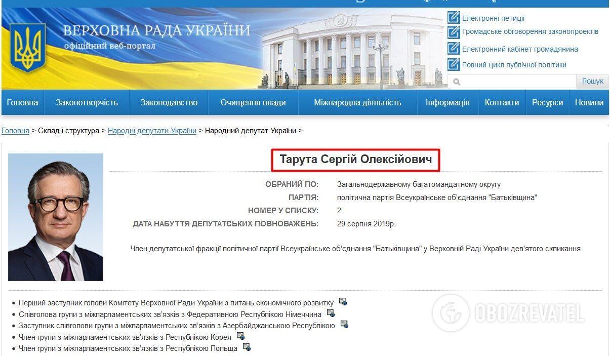 Народный депутат Сергей Тарута.
