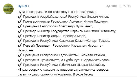 Путина по телефону поздравили представители 10 государств