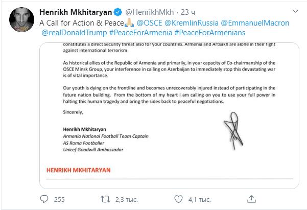 Заявление Генриха Мхитаряна