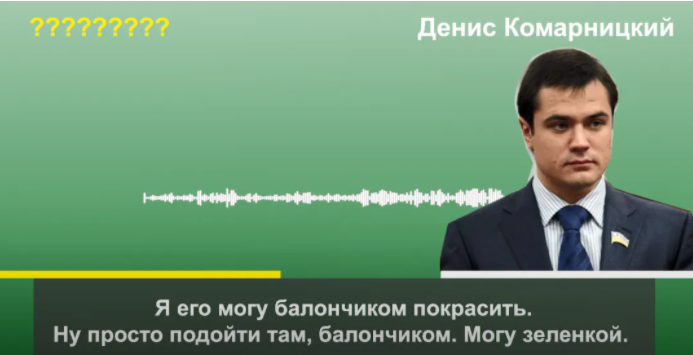 """Лерос должен заплатить по """"нашему"""" закону, – Комарницкий на скандальных пленках"""