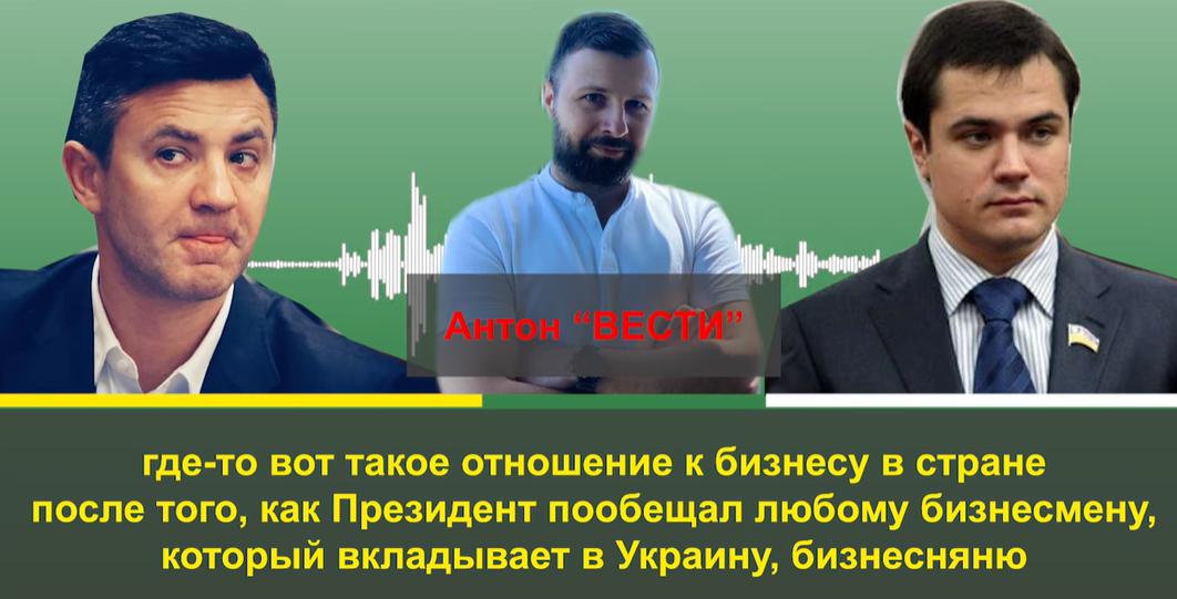 Тищенко назвал фамилии тех, кто якобы причастен к событиям с обысками у Комарницкого.