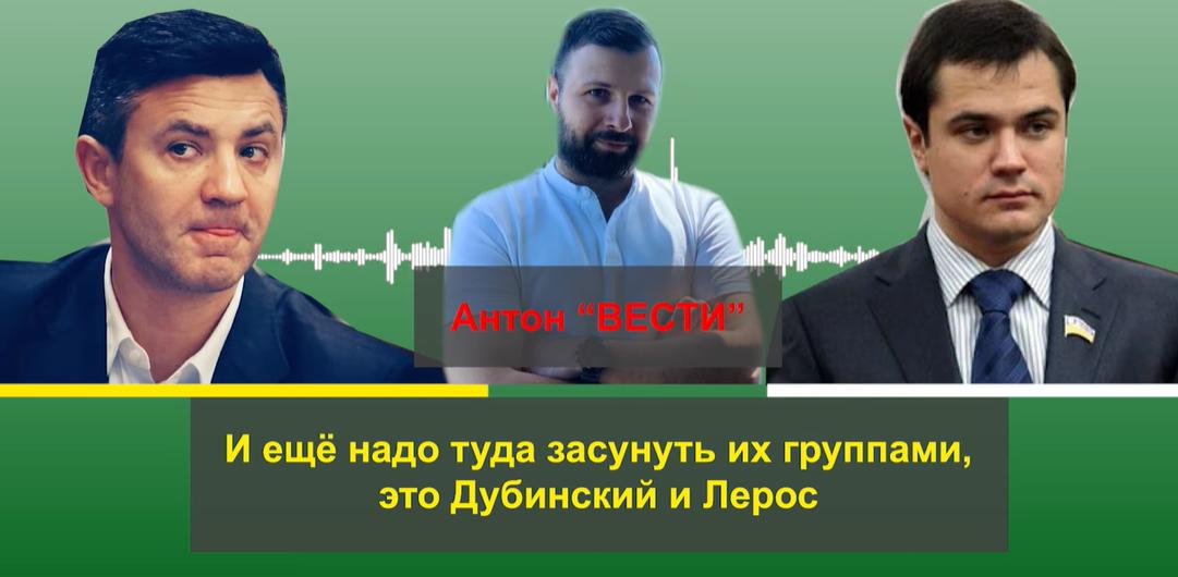 """Тищенко придумал, как """"правильно"""" подать в СМИ события, связанные с обысками в доме Комарницкого."""