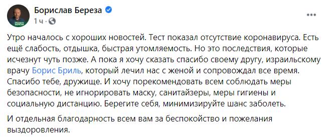 Кандидат в мэры Киева Береза вылечился от COVID-19 и рассказал о последствиях