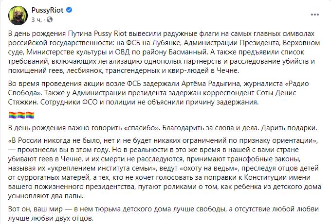 Pussy Riot звернулися до Путіна в день його народження.