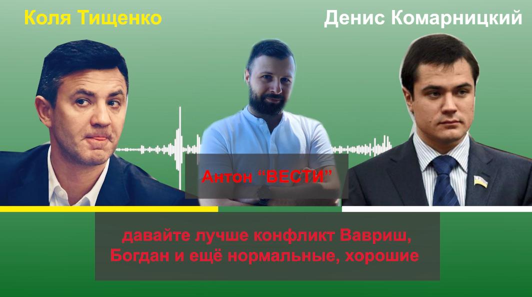 Замовне інтерв'ю Тищенко