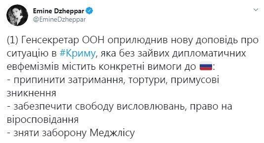 Twitter Эмине Джапаровой.