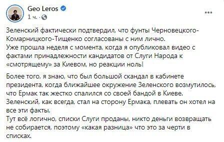 Facebook Гео Лероса.