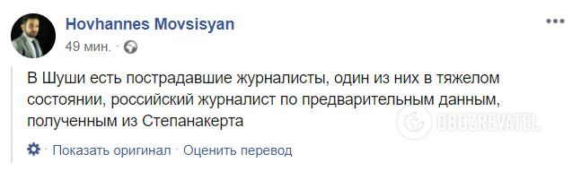 В Карабахе ранили трех российских журналистов. Фото и видео