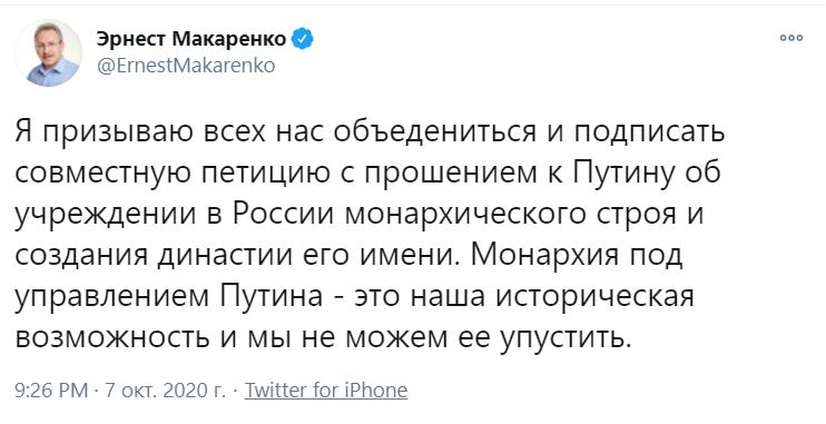 Макаренко призвал сделать из России монархию Путина и восстановить