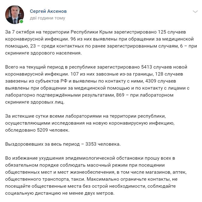В Крыму зафиксировали вспышку коронавируса