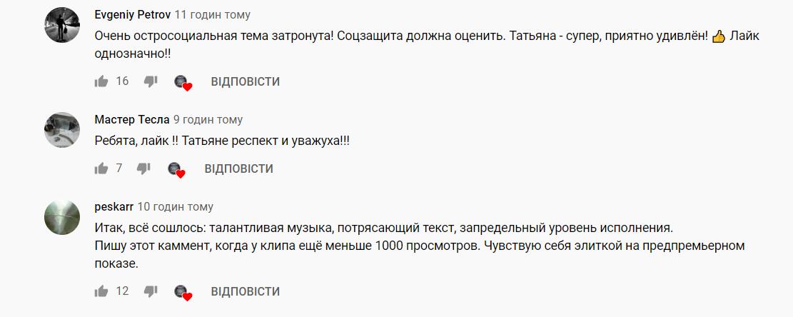 """Тетяна Буланова презентувала пісню про """"Єхидну"""""""