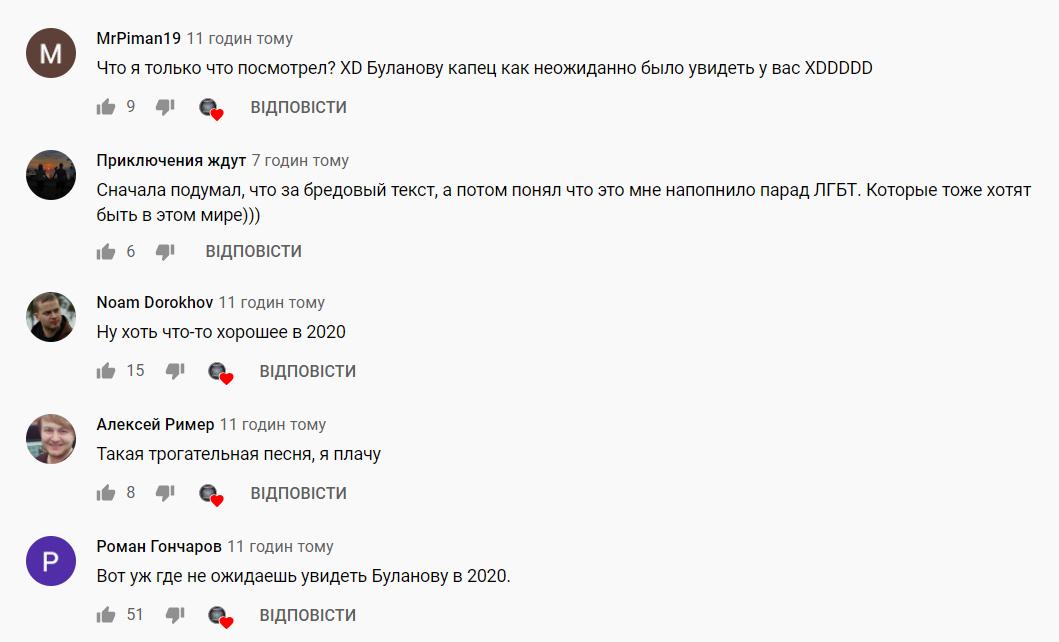 """Користувачі побачили прихований зміст в пісні """"Єхидна"""" Буланової"""