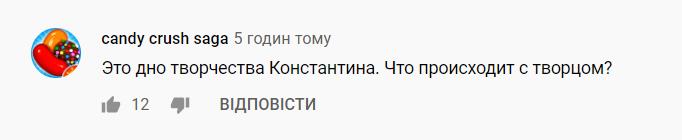 Пісню Брежнєвої розкритикували в мережі
