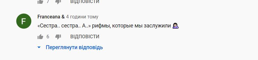 Деяким користувачам сподобався трек Брежнєвої