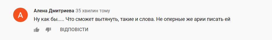 Новий трек Брежнєвої нарвався на критику в мережі