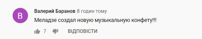 Брежнєва презентувала пісню про сестер