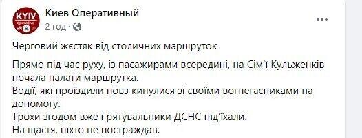 В Киеве маршрутка с пассажирами загорелась на ходу. Видео ЧП