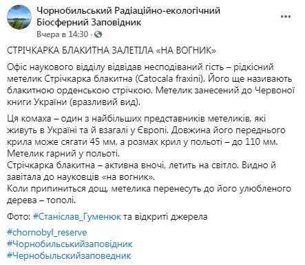 Facebook Чорнобильського заповідника.
