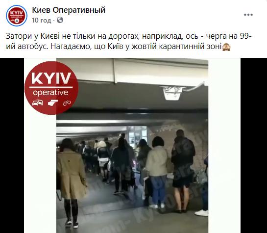 Очереди на транспорт в Киеве
