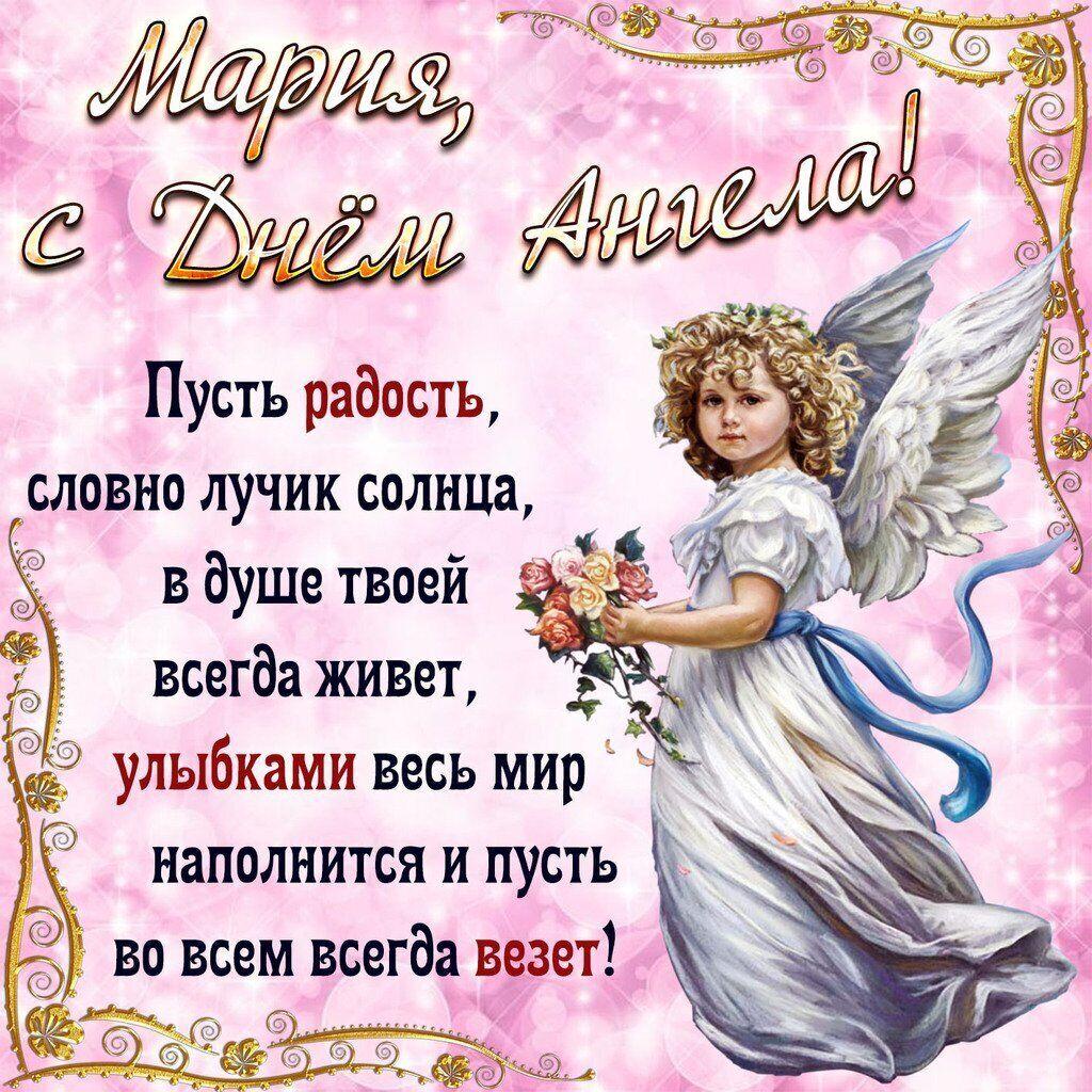 Открытка ко дню ангела Марии