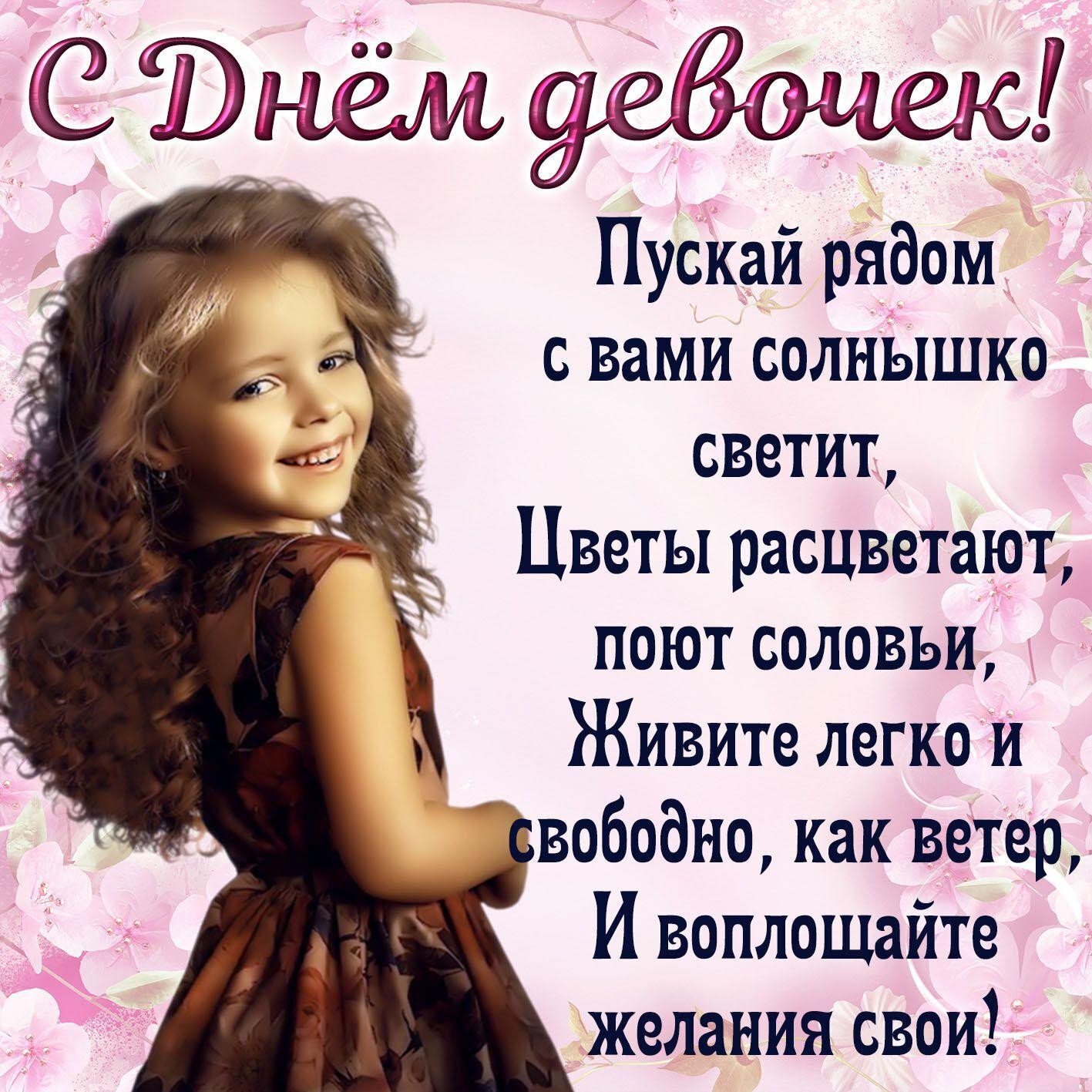 Открытка ко Дню девочек