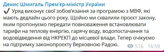 В Украине тарифы предложили считать по-новому